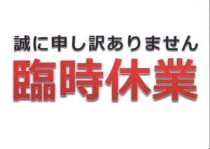 レストラン臨時休業のお知らせ(2/23~2/26)