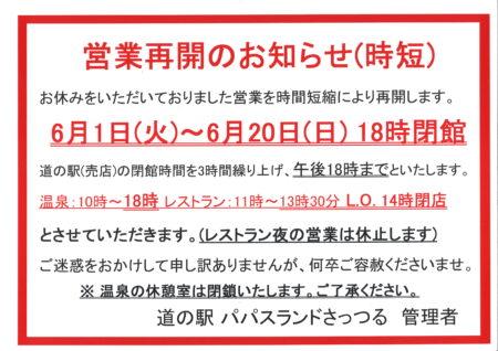 6月1日(火)より営業再開のお知らせ